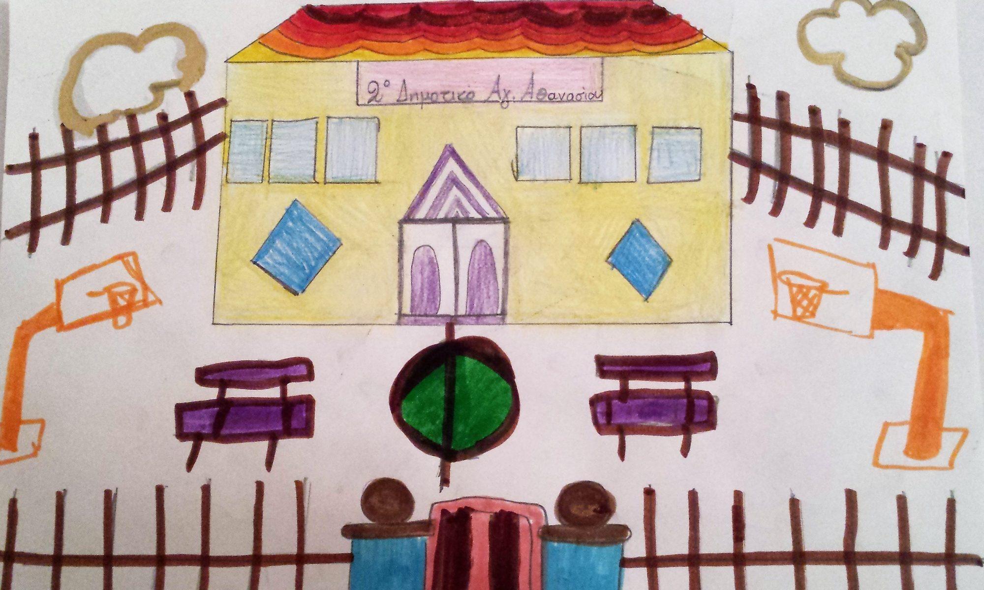 2  Δημοτικό Σχολείο Αγίου Αθανασίου Δράμας